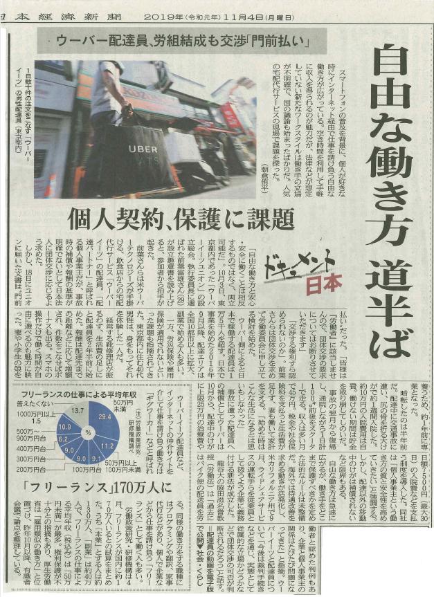 日本経済新聞「自由な働き方道半ば」
