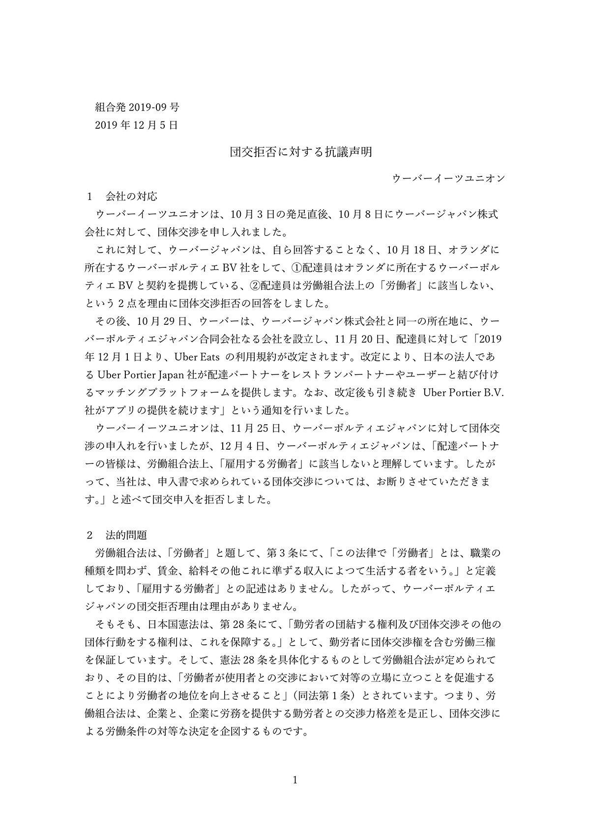 団体交渉拒否に対する抗議声明