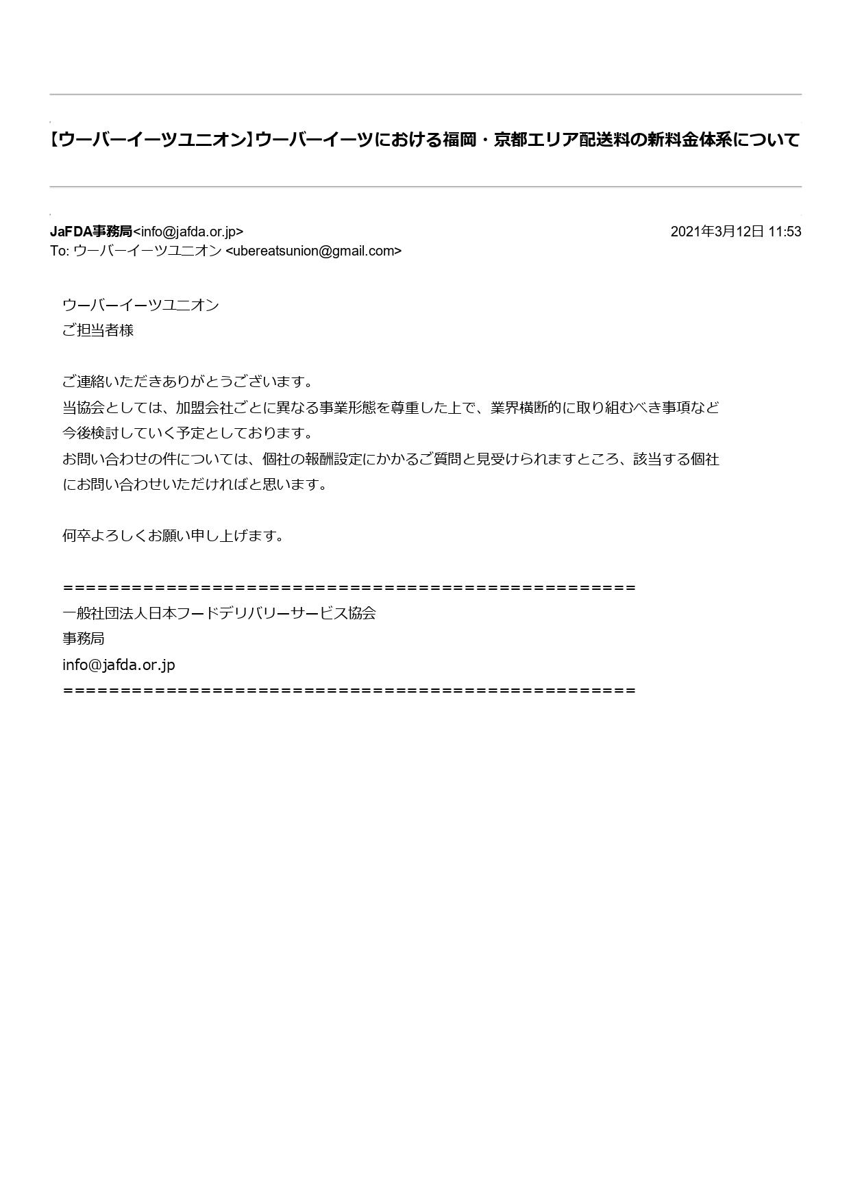 【返信】日本フードデリバリーサービス協会への公開質問状