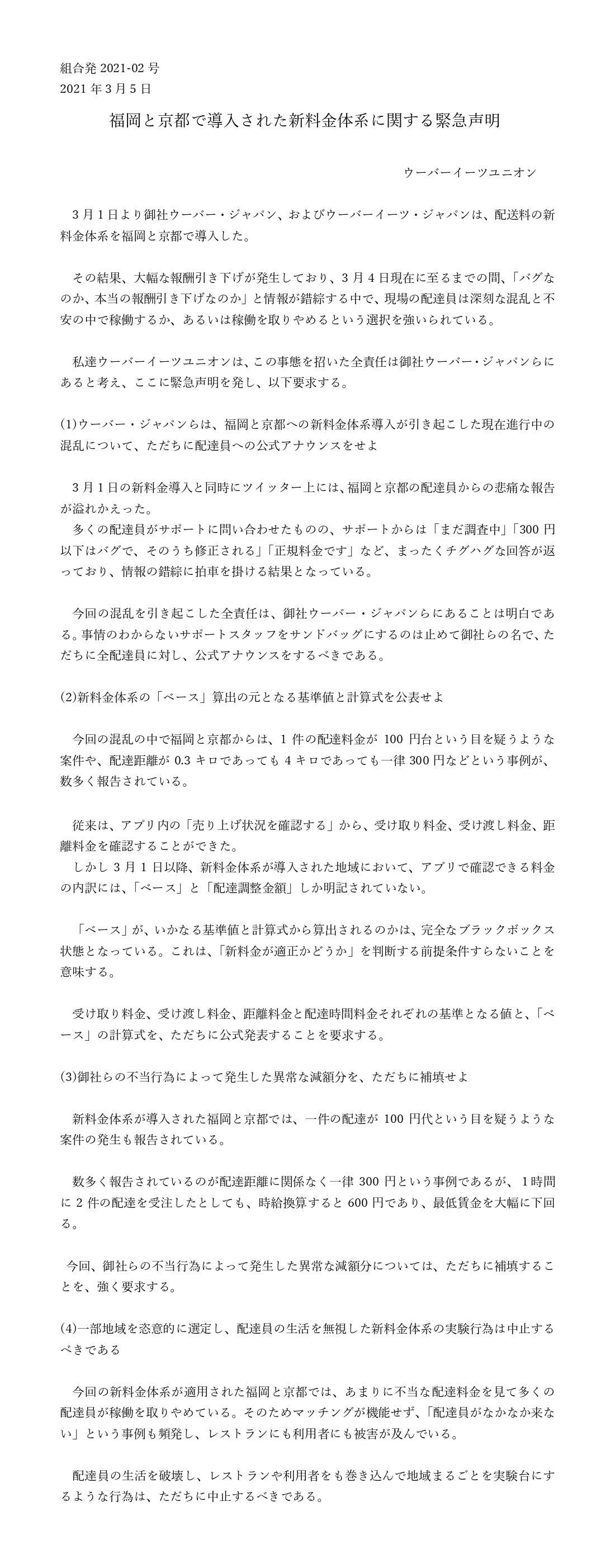 福岡と京都で導入された新料金体系に関する緊急声明