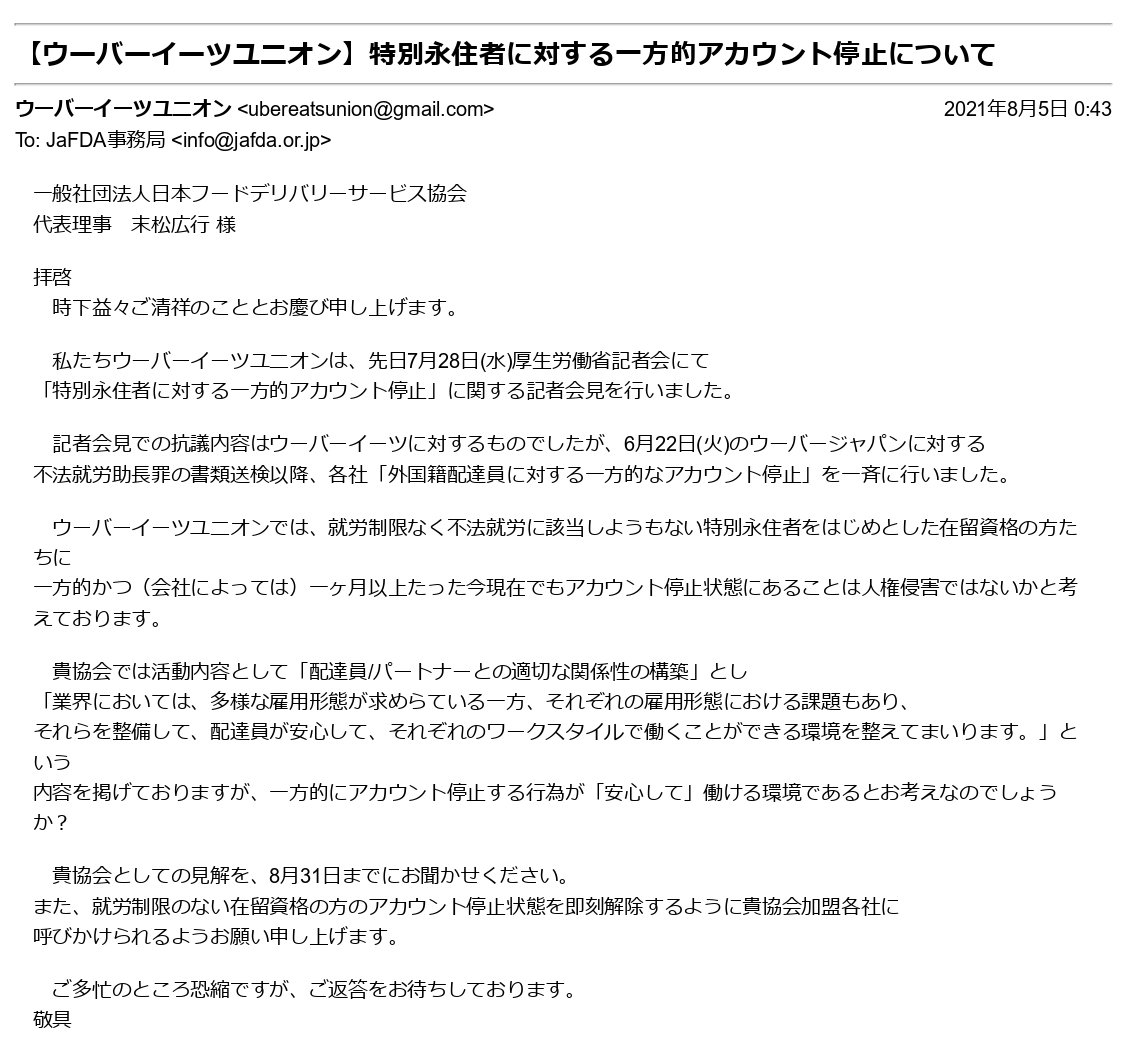 一般社団法人日本フードデリバリーサービス協会へのお問合せ