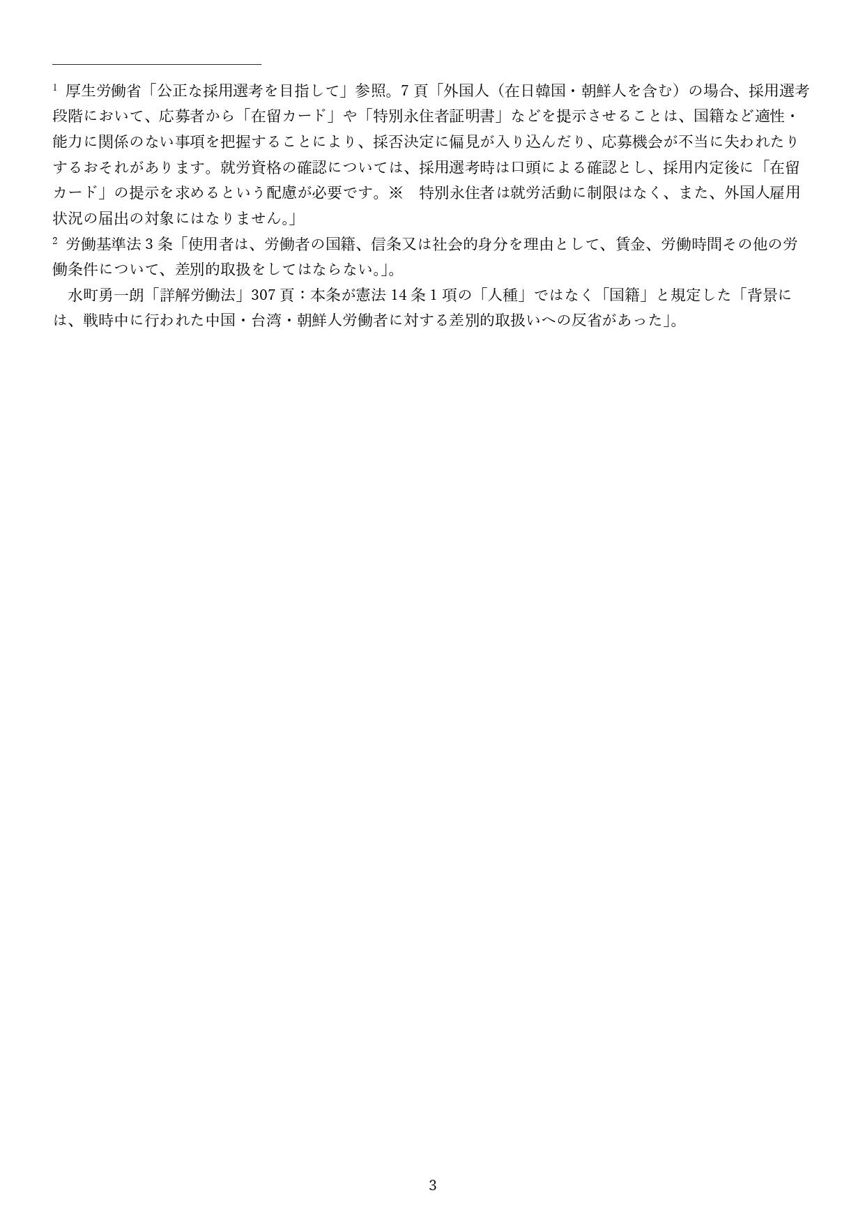 【記者会見】9/1の特別永住者に対するアカウントの一方的停止に対する抗議声明